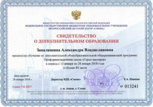 """Участие в профориентационной смене """"Город мастеров"""""""
