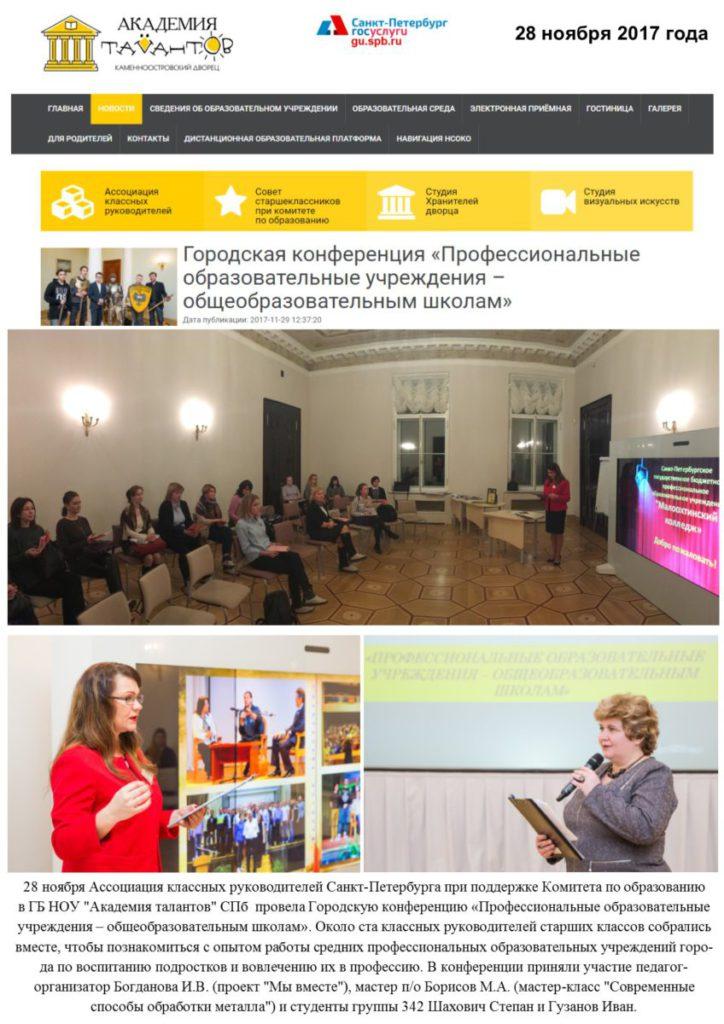 Академия талантов 28.11.2017