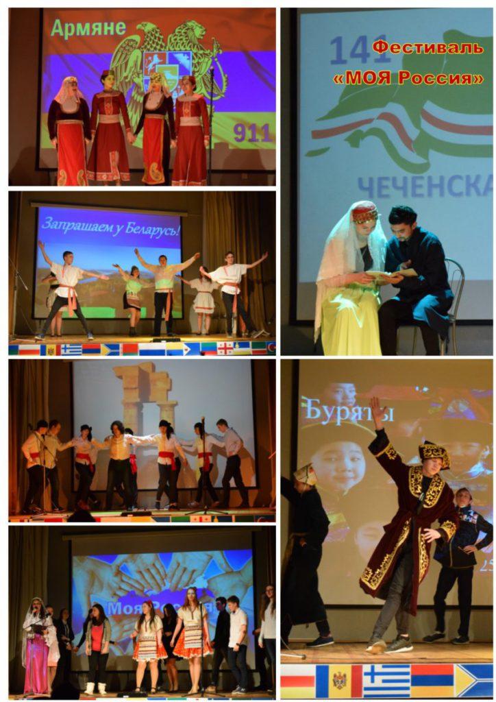 Большой фестиваль дружбы народов «МОЯ Россия-2017»