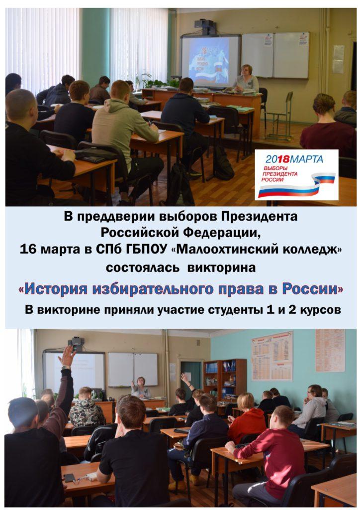 В преддверии выборов Президента России...