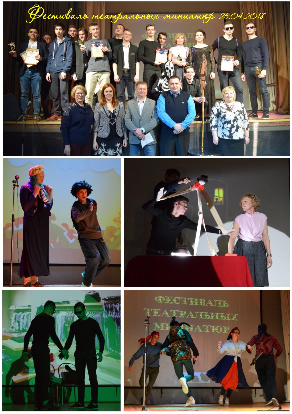 Фестиваль театральных миниатюр 26.04.2018