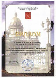 Победа в городской олимпиаде по русскому языку среди обучающихся профессиональных образовательных учреждений.