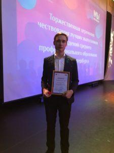 В Петербурге наградили лучших выпускников учреждений профессионального образования