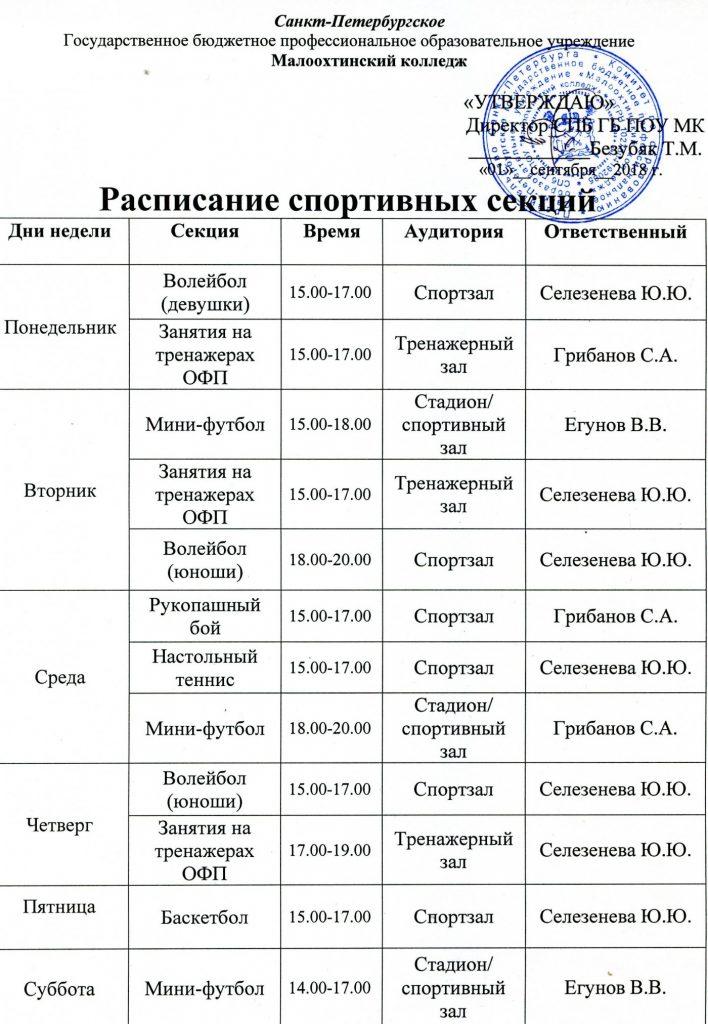 Расписание спортивных секций