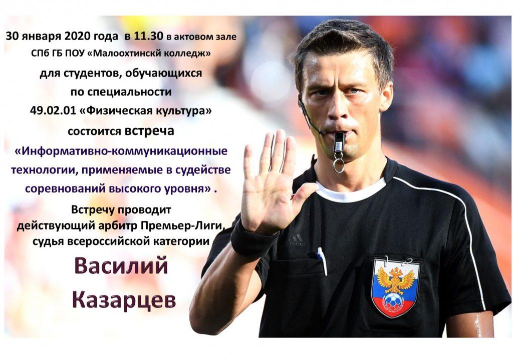 Встреча с арбитром Премьер-лиги Василием Казарцевым