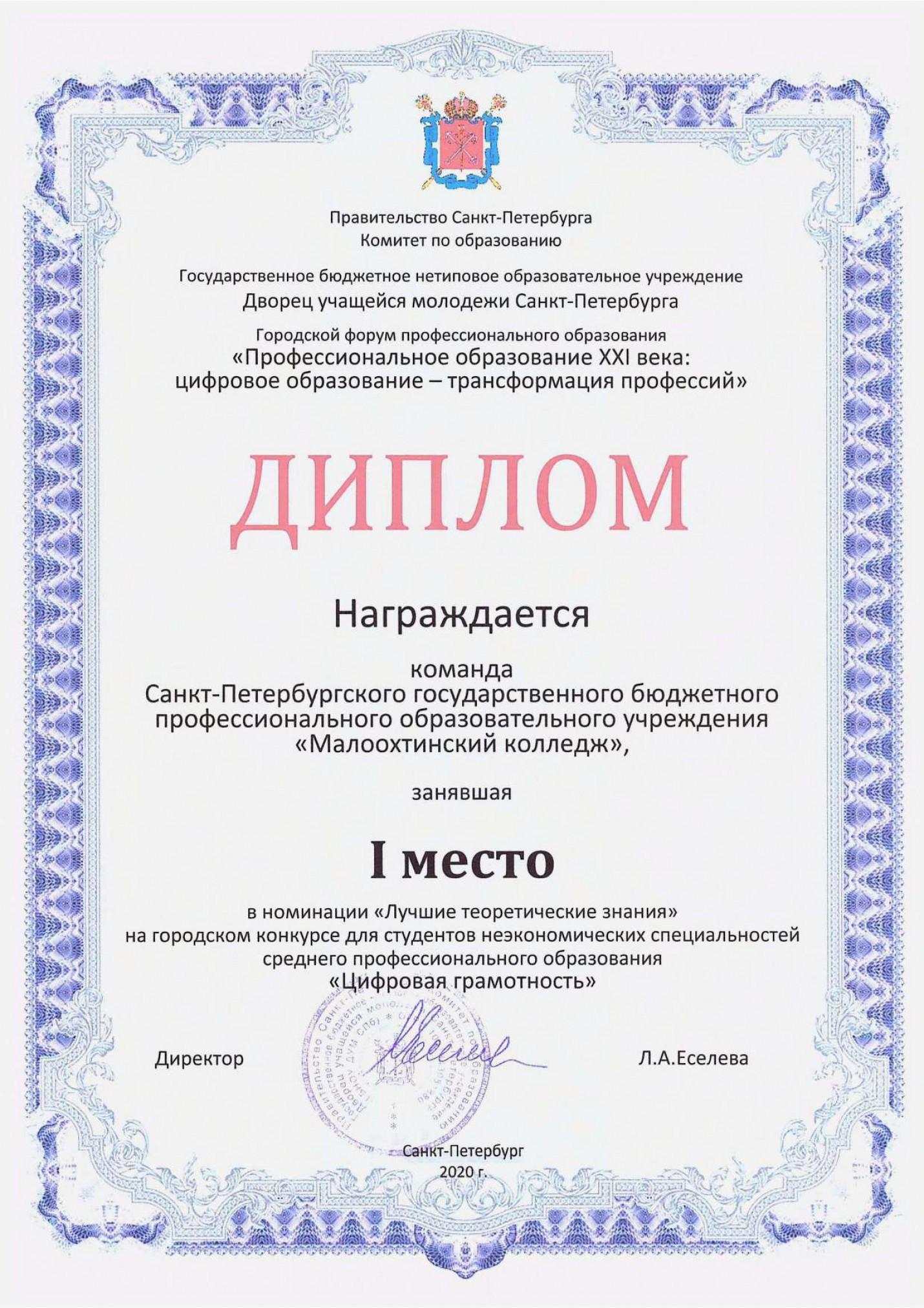 Поздравляем с победой участников конкурса «Цифровая грамотность»