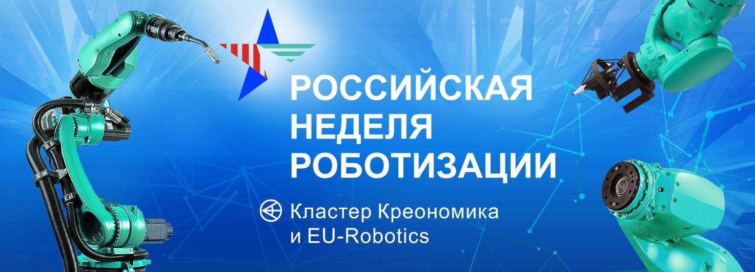 Российская неделя роботизации 2020.