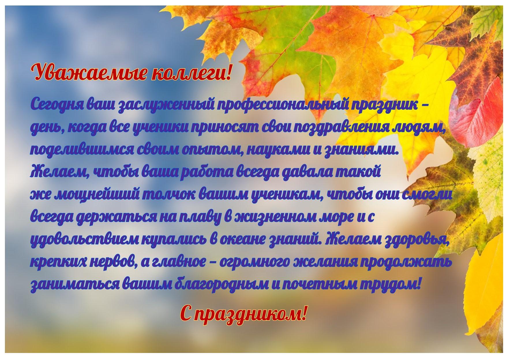 Поздравление с профессиональным праздником День учителя.