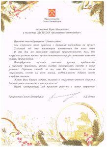 Поздравление с Новым годом от губернатора Санкт-Петербурга