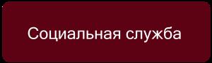 Воспитательный отдел