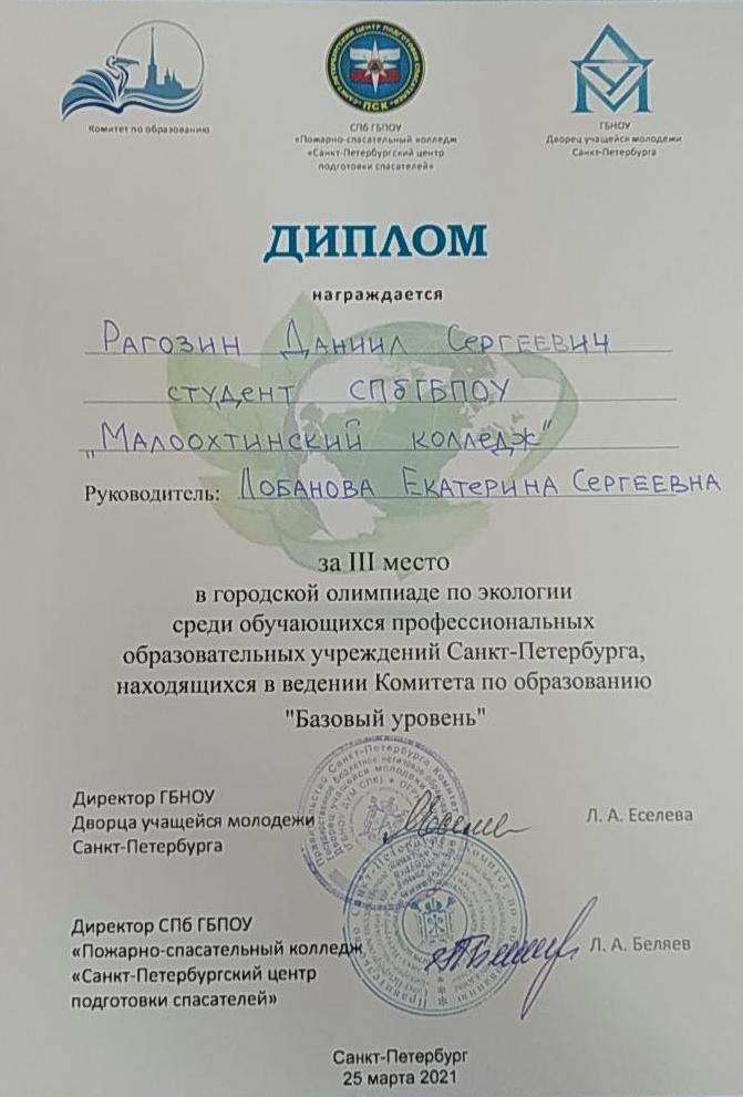Городская олимпиада по экологии среди обучающихся профессиональных образовательных учреждений Санкт-Петербурга