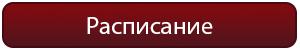 """Режим работы СПБ ГБ ПОУ """"Малоохтинский колледж"""""""