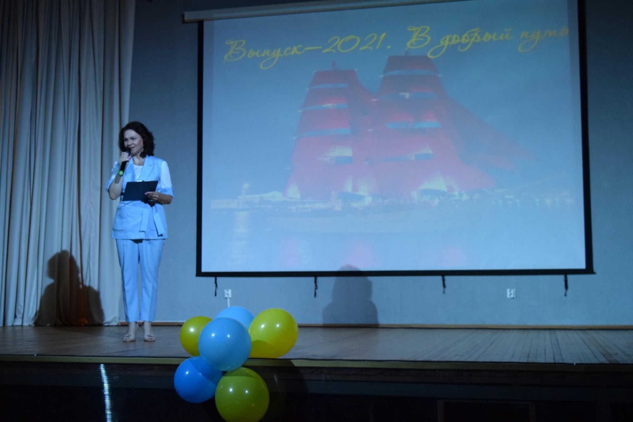 Торжественный выпускной вечер и вручение дипломов 2021